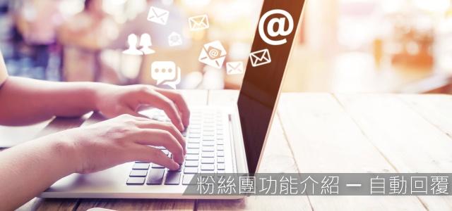 粉絲團功能介紹自動回覆 不踢客boutique|網路行銷講師蔡沛君 網路行銷課程數位講座