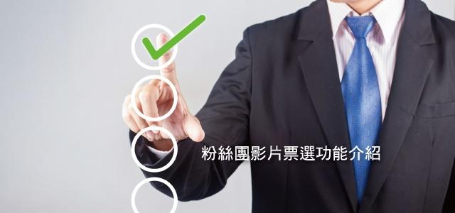 粉絲團影片票選功能介紹