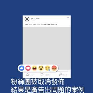 FB粉絲團行銷課程