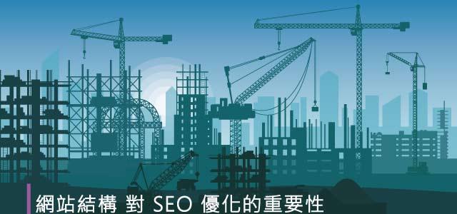 網站結構 對 SEO 優化的重要性