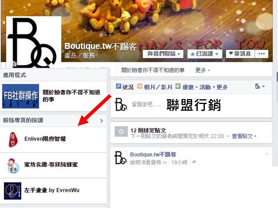 Facebook粉絲團也可以做聯盟行銷