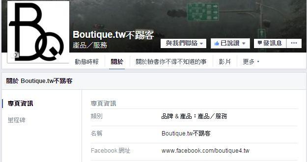 fb里程碑1 Facebook里程碑 究竟有什麼作用?