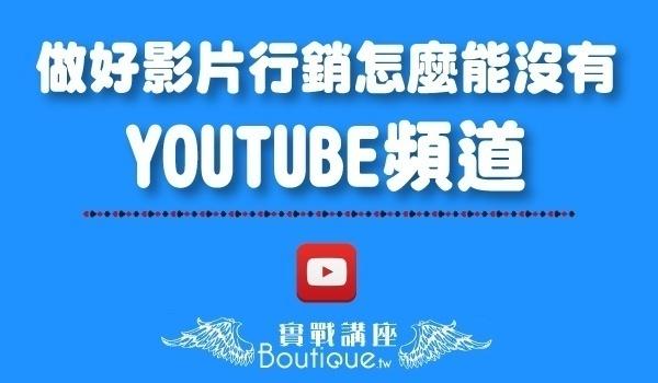 做好影片行銷怎麼能沒有YOUTUBE頻道