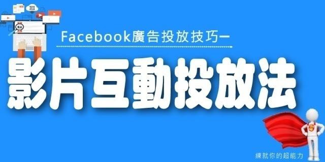 facebook廣告投放技巧─影片互動投放法