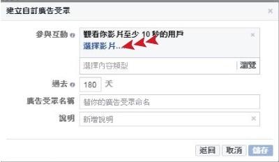 Facebook廣告投放技巧─影片互動投放法5