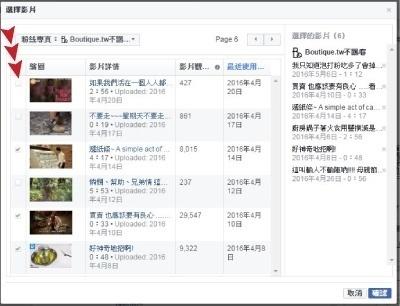 Facebook廣告投放技巧─影片互動投放法6 Facebook廣告投放技法─影片互動投放法