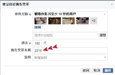 Facebook廣告投放技巧─影片互動投放法7