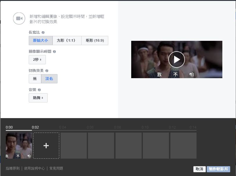 如何運用輕影片再行銷2 Facebook粉絲專頁廣告投放心法─如何運用輕影片再行銷