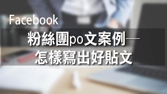 Facebook粉絲團po文案例─怎樣寫出好貼文