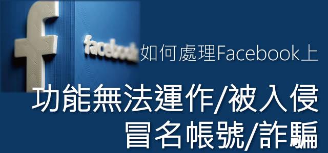 如何處理 Facebook帳號被駭入侵冒名詐騙盜用 / 功能無法運作 的問題