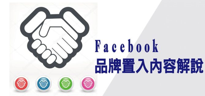 facebook%e5%93%81%e7%89%8c%e7%bd%ae%e5%85%a5%e5%85%a7%e5%ae%b9%e8%a7%a3%e8%aa%aa