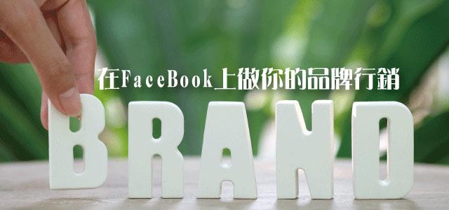 在FaceBook上做你的品牌行銷