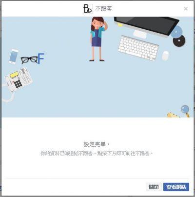Facebook廣告投放技法名單型廣告表單8-e1519231907115 Facebook廣告投放技法─名單型廣告表單