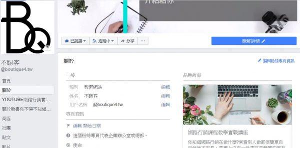 品牌故事1 Facebook粉絲團經營技巧 ─ 品牌故事 怎麼運用