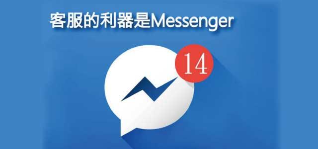 Facebook粉絲團客服行銷─message SEO關鍵字