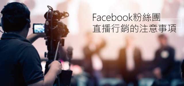 Facebook粉絲團直播行銷的注意事項