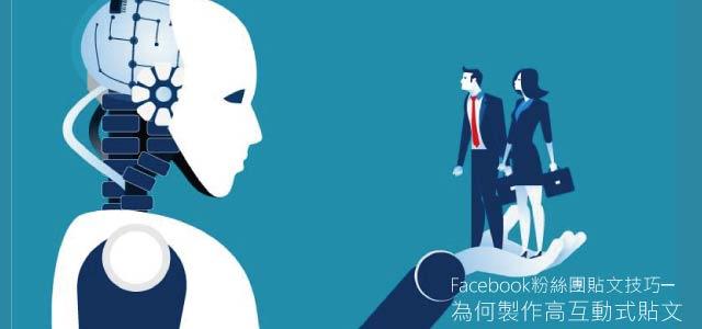 Facebook粉絲團貼文技巧─聊天機器人高互動式貼文