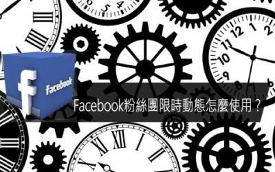 Facebook粉絲團 限時動態 怎麼用?─手機版&電腦版