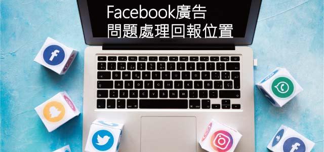 Fb廣告問題處理 SEO關鍵字