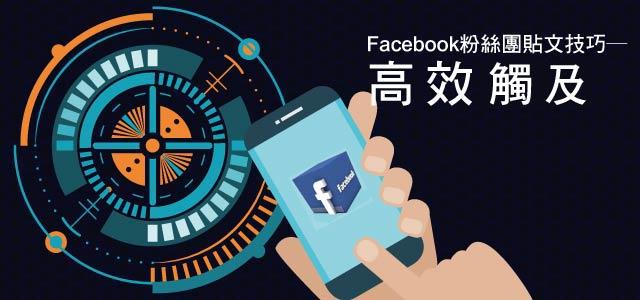 FB粉絲團貼文案例─高效觸及