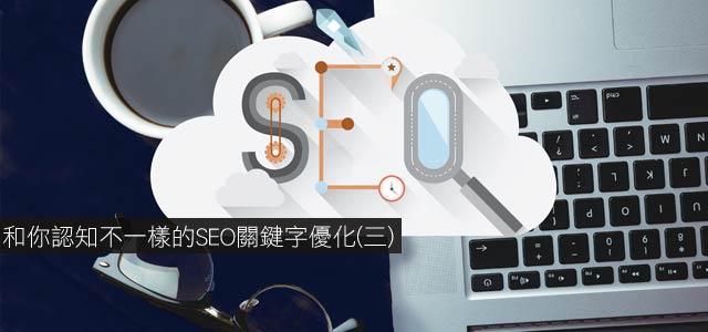 和你認知不一樣的SEO關鍵字優化(三)