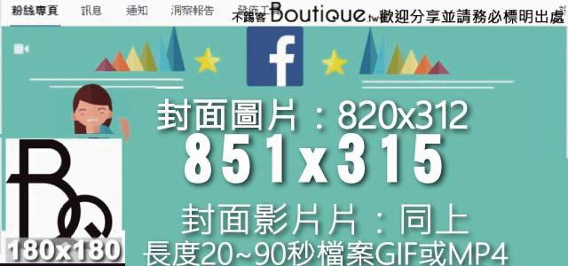 2019Fb圖片尺寸1 SEO關鍵字