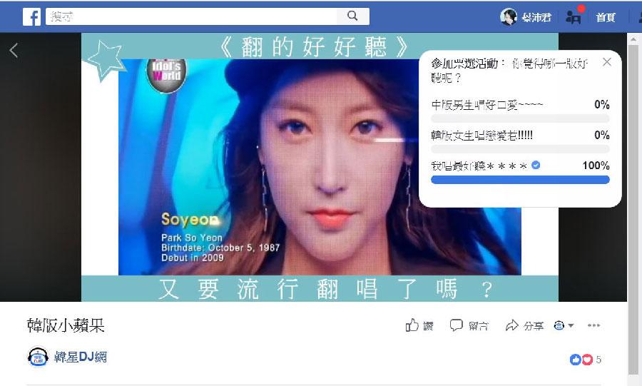 FB貼文影片技巧─新功能票選活動26