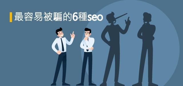 最容易被騙的6種seo SEO關鍵字