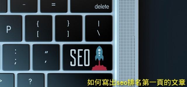 如何寫出seo排名第一頁的文章