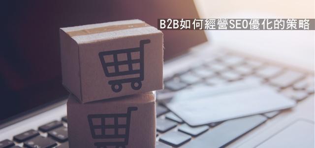 B2B如何經營SEO優化的策略