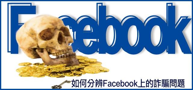 如何分辨 Facebook詐騙 問題