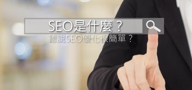 SEO是什麼 SEO是什麼?給幼幼班的5個必知建議