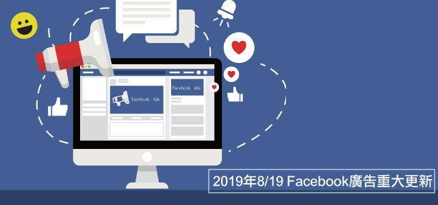 2019Facebook廣告更新 粉絲團經營