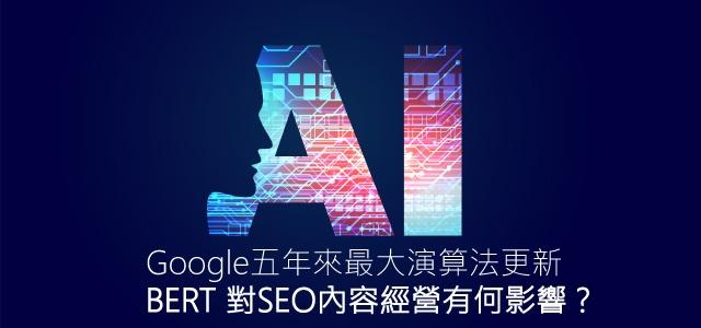 Google五年來最大演算法更新 BERT 對SEO內容經營有何影響?