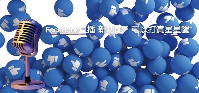 FaceBook直播-新功能