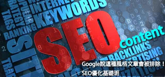 Google說這種風格文章會被排除!|SEO優化基礎班