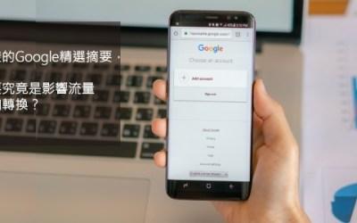 Google精選摘要 SEO排名優化服務