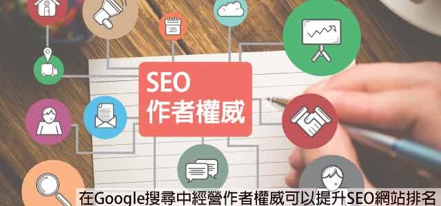 在Google搜尋中經營作者權威可以提升SEO網站排名