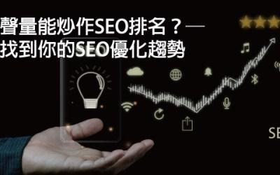 網路聲量能炒作SEO排名?─如何找到你的SEO優化趨勢