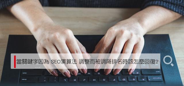 當關鍵字因為 SEO演算法 調整而被調降排名時該怎麼回復?