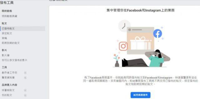 facebook商物套件1