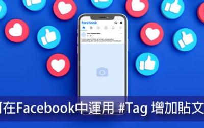 如何在Facebook中運用 #Tag 增加貼文曝光