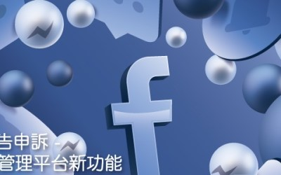 fb廣告申訴 – 企業管理平台新功能