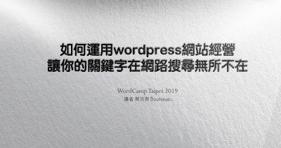 受保護的內容: 2019 WordCamp Taipei SEO 優化PPT