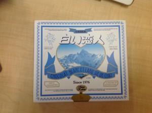 北海道!名物!!