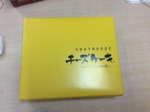 るかちゃんのお家からいただきました! ありがとうございます(^^)