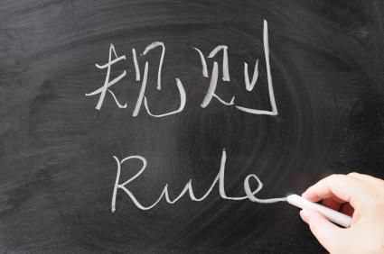 Bilingual rule word