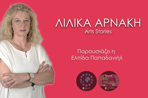 ARTS STORIES – ΛΙΛΙΚΑ ΑΡΝΑΚΗ