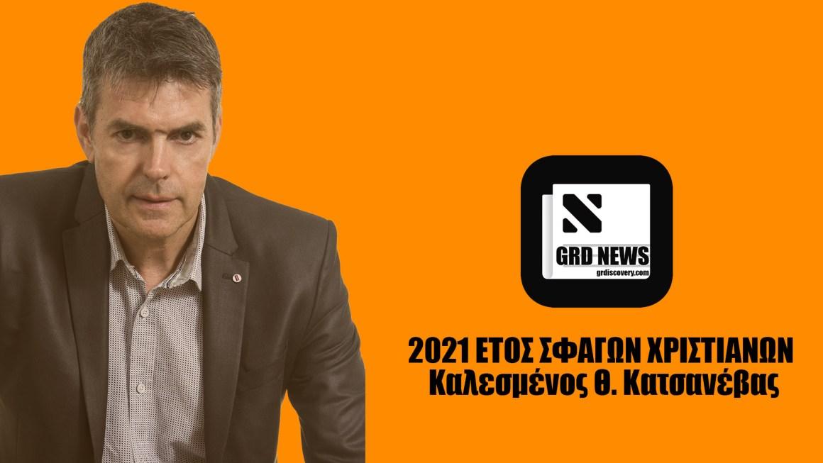 GRD NEWS #5 – 2021 ΕΤΟΣ ΣΦΑΓΩΝ ΧΡΙΣΤΙΑΝΩΝ Θ. ΚΑΤΣΑΝΕΒΑΣ