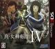 Shin Megami Tensei IV [Gamewise]